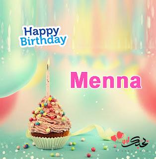 تورته عيد ميلاد باسم منه happy birthday menna 2019