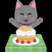 誕生日の猫のイラスト