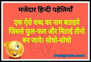 Paheliyan in hindi with answer