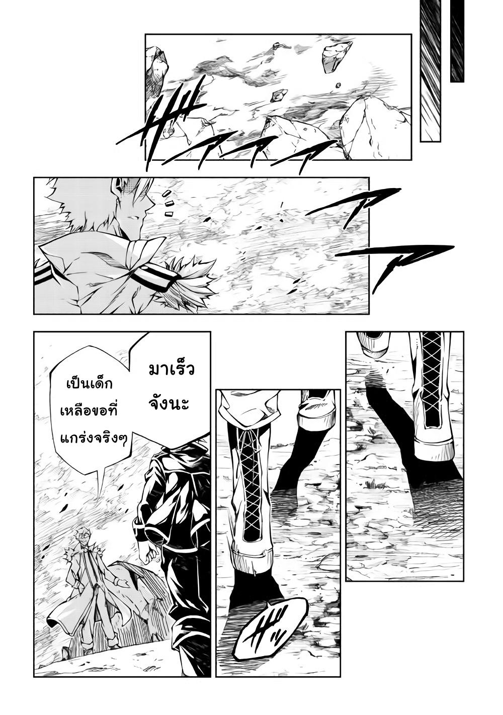อ่านการ์ตูน Kouritsu Kuriya Madoushi, Dani no Jinsei de Madou o Kiwameru ตอนที่ 29 กระสุนเวทย์มนตร์ที่ชั่วร้าย หน้า 21