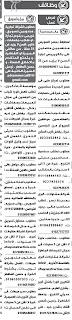 عاجل وظائف واعلانات  الوسيط الاثنين 2020/11/09
