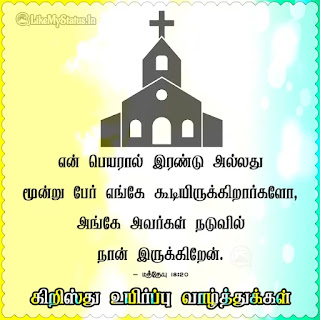Easter wishes in tamil