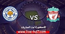 مشاهدة مباراة ليفربول وليستر سيتي بث مباشر رابط الاسطورة لبث المباريات 21-11-2020 في الدوري الانجليزي