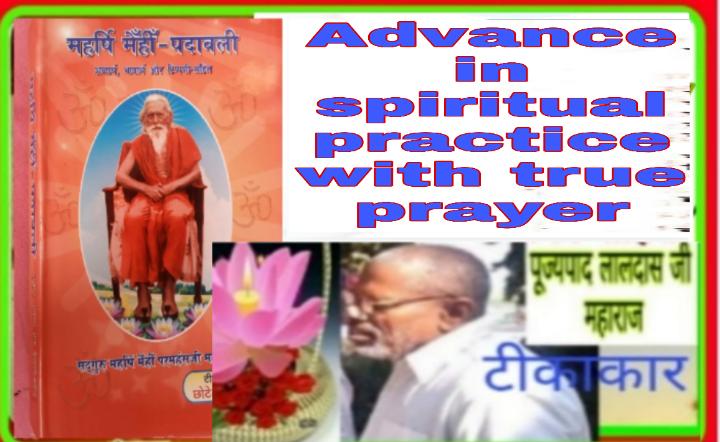 "P21, Advance in spiritual practice with true prayer ""गुरु खोलिए वज्र कपाट,..."" महर्षि मेंहीं पदावली अर्थ सहित। सद्गुरु महर्षि मेंहीं और टीकाकार- लाल दास जी महाराज।"