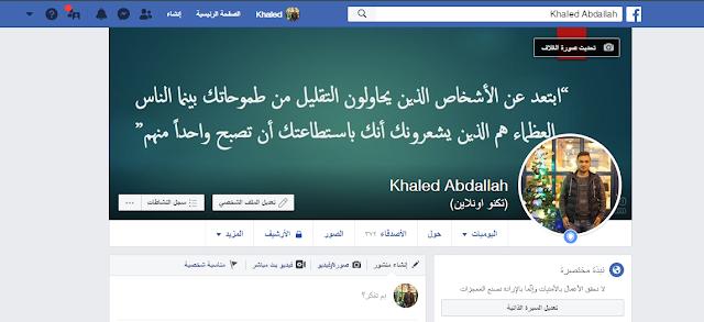 فتح حساب فيسبوك بدون رقم هاتف
