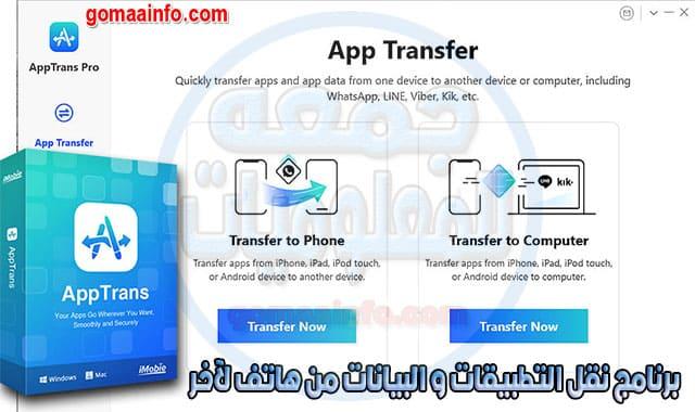 برنامج نقل التطبيقات و البيانات من هاتف لآخر AppTrans Pro