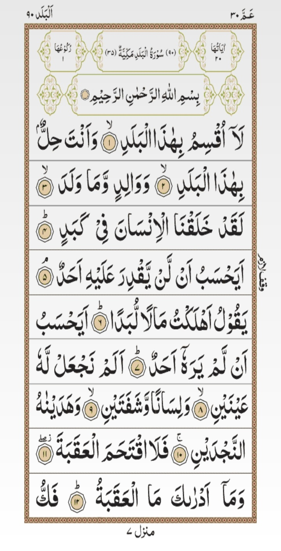 surah al balad, surah balad, surat al balad, surat al balad latin, al balad latin balad surah, surat al balad mp3, surah al balad in english, la uqsimu surah, quran, surah al balad, surah balad english, surah balad meaning, juz amma surat al balad, surah al balad dan terjemahan, surah balad for kids, surah al balad for kids, surah balad mishary al afasy, meaning of surah balad, mp3 surat al balad, abdul basit surah balad