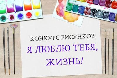 Конкурс рисунков «Я люблю тебя, жизнь!».