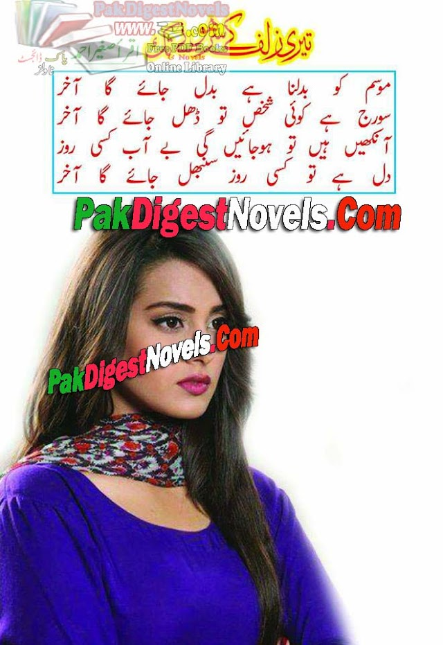 Teri Zulf Kay Sar Hony Tak Episode 17 By Iqra Sagheer Ahmed Pdf Free Download