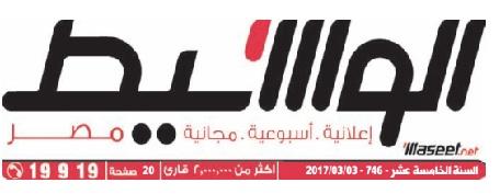 جريدة وسيط القاهرة عدد الجمعة 3 مارس 2017 م