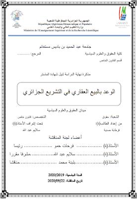 مذكرة ماستر: الوعد بالبيع العقاري في التشريع الجزائري PDF