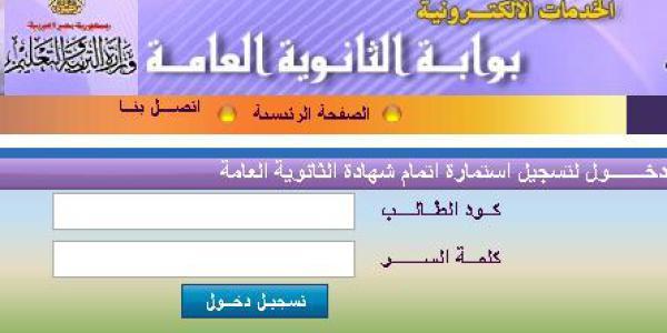 موعدتسجيل استمارة الثانوية العامة لكافة الشعب 2018