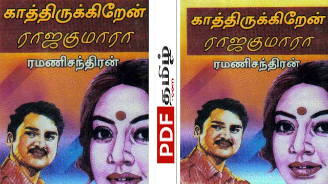 kathirukiren rajakumara novel, ramanichandran novels, ramanichandran tamil novels download, tamil novels, pdf tamil novels free @pdftamil