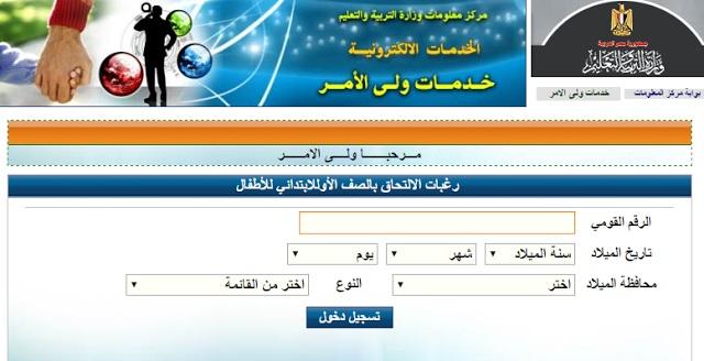رابط التقديم للصف الأول الابتدائي وخطوات التقديم عبر موقع وزارة التربية والتعليم