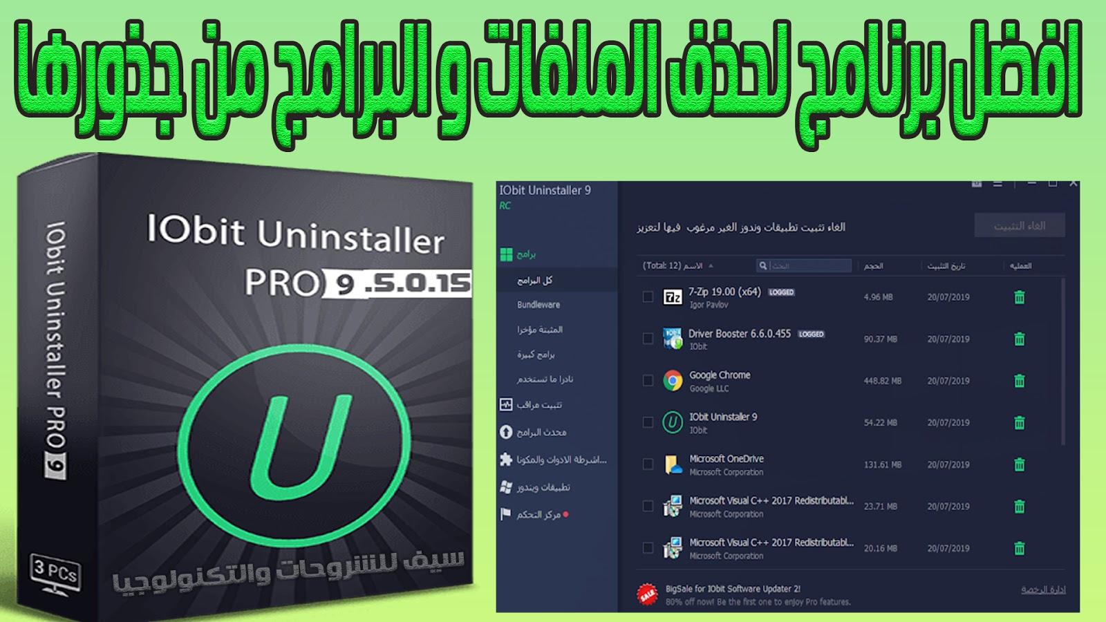 تحميل برنامج IObit Uninstaller Pro 9.5.0.15 عملاق حذف البرامج من جذورها نسخة كاملة