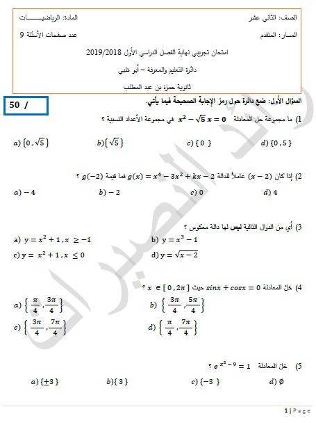 امتحان تجريبي في الرياضيات للصف الثاني عشر