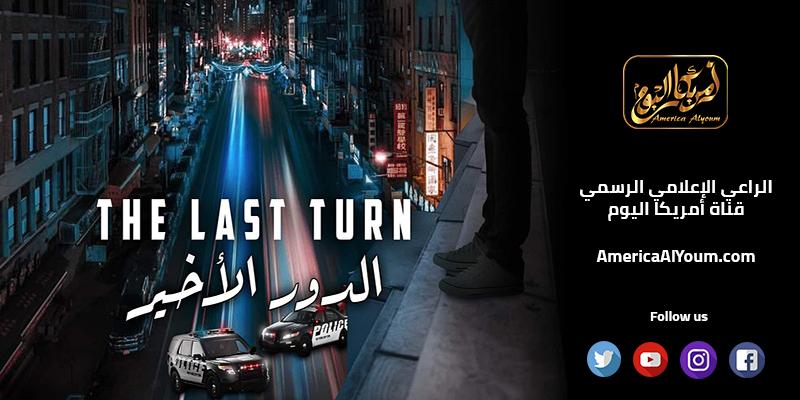 شباب مصريون يقتحمون أبواب هوليوود الامريكية بفيلم جديد يجمع بين الدراما والاثارة والاكشن في عاصمة السينما العالمية
