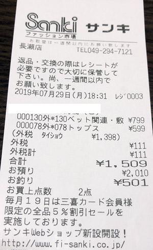 ファッション市場 サンキ 長瀬店 2019/7/29 のレシート