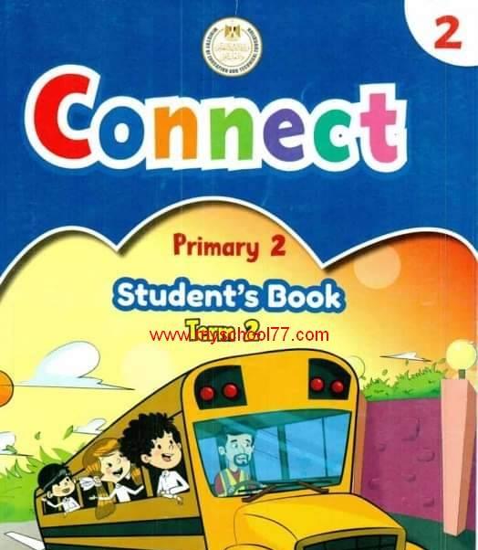كتاب اللغة الانجليزية   Connec 2  للصف الثانى الابتدائى ترم ثانى 2020