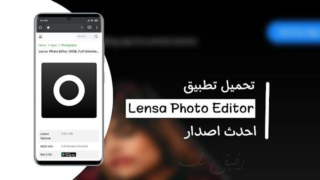 تحميل تطبيق (Lensa: Photo Editor (Pro -Mod- لتحرير الصور وتجميلها على نظام الاندرويد