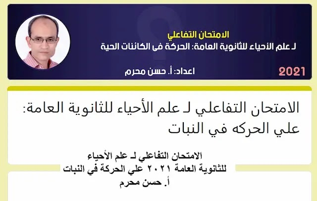 امتحان الكترونى احياء ثانوية عامة 2021 مستر حسن محرم