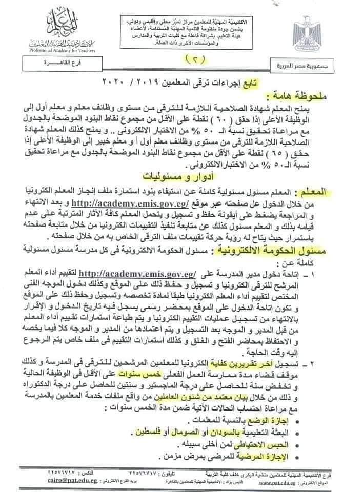 """خطوات تقييم الموجه ومدير المدرسة للمعلمين المرشحين للترقي دفعه 2014  ألكترونيا """"شرح بالصور"""" 2"""