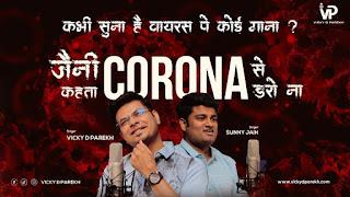 "Corona Virus ""Corona Se Darona"" Song Lyrics"