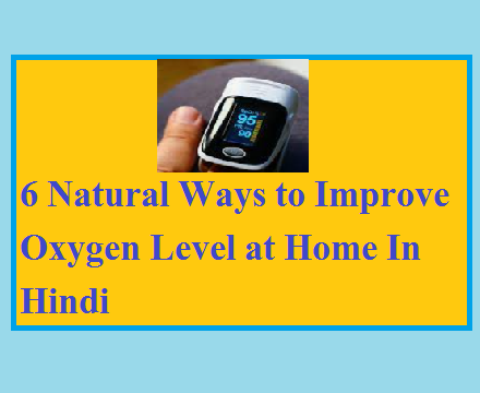 6 Natural Ways to Improve Oxygen Level at Home In Hindi