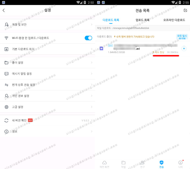 Baidu Cloud Android App v9.0.2 vip Hangul