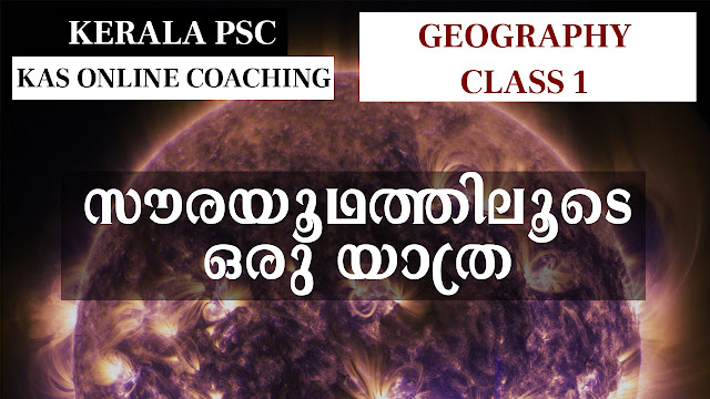 Solar System KAS Online Class Geography