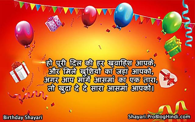 birthday shayari for teachers