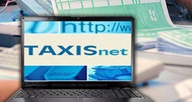 Αλλαγή κωδικών Taxisnet συνιστά το Υπουργείο Ψηφιακής Διακυβέρνησης