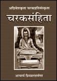 Hindi PDF of Complete Charak Samhita