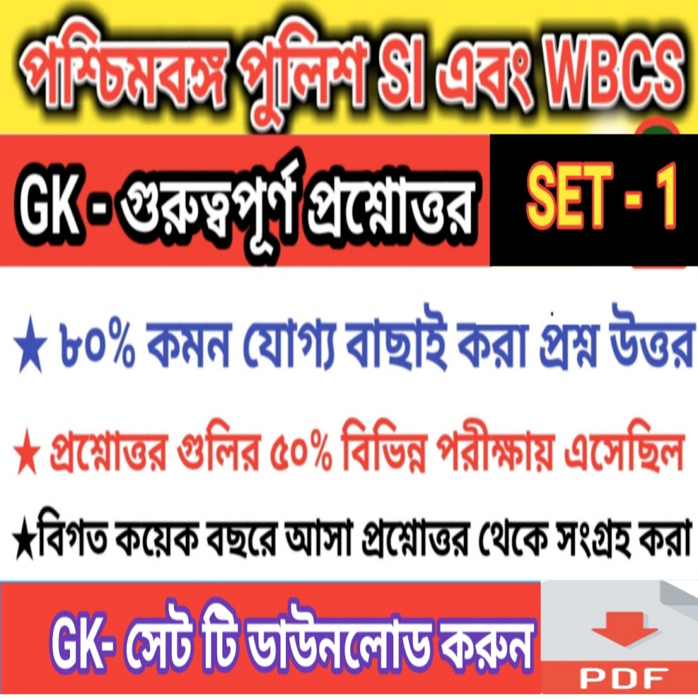 Gk in bengali   wbp wbcs gk mcq   পশ্চিমবঙ্গ পুলিশ বাংলা gk question answer in bengali