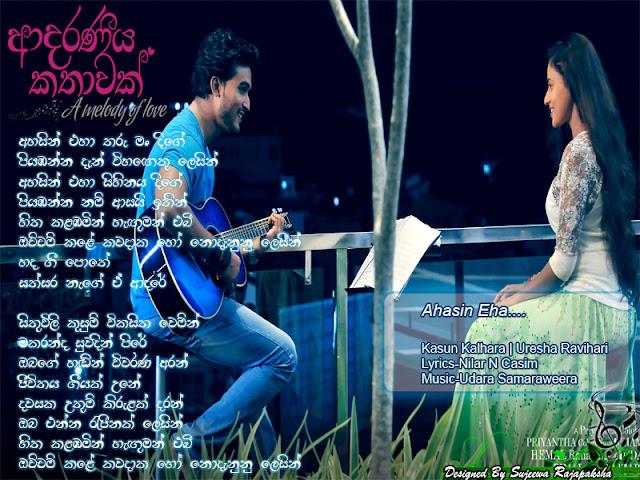 Ahasin Eha Tharu Man Dige Lyrics Adaraneeya Kathawak