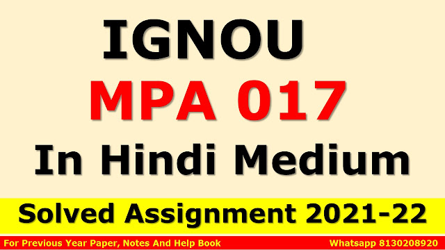 MPA 017 Solved Assignment 2021-22 In Hindi Medium