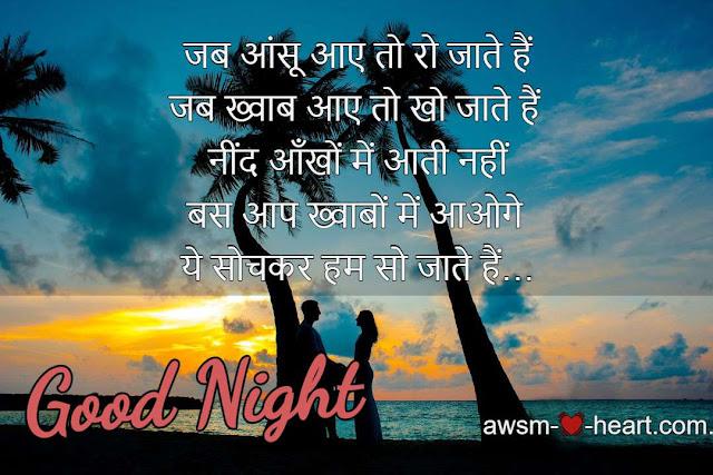 Good Night Shayari Images HD Download