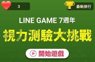 LINE GAME 7週年 視力測驗大挑戰