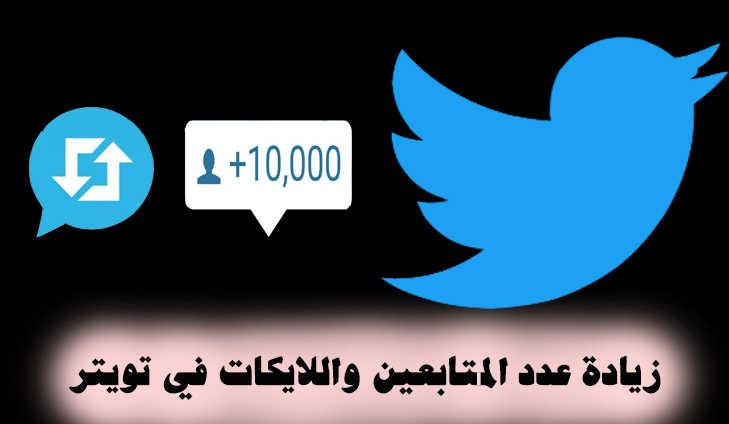 حصري زيادة عدد المتابعين في تويتر وزيادة لايكات والرتويت تفضل الطريقة الحصرية والمجربة سامو للمعلومات