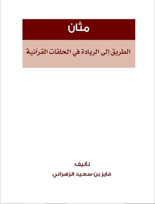 كتاب مثان : الطريق الى الريادة في الحلقات القرانية