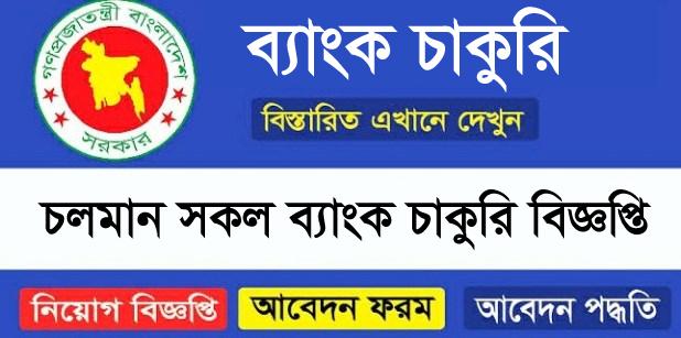 All Bank Job Circular 2021 in Bangladesh