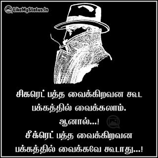 Secret tamil quote