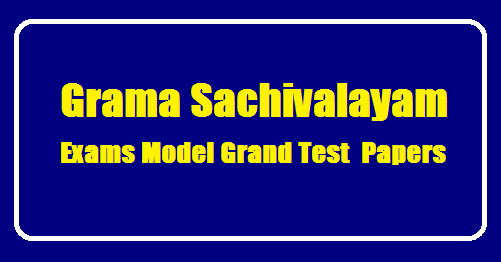 Grama Sachivalayam Exams Model Grand Test Papers Grama Sachivalayam Exams Model Grand Test Papers /2019/08/Grama-Sachivalayam-Exams-Model-Grand-Test-Papers.html