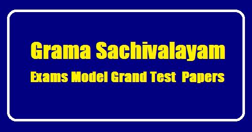 Grama Sachivalayam Exams Model Grand Test Papers Grama Sachivalayam Exams Model Grand Test Papers /2019/08/Grama-Sachivalayam-Exams-Model-Grand-Test-Papers.html