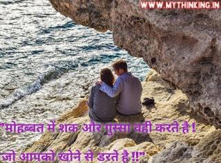 Love Quotes in hindi, Love Status in hindi