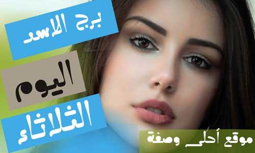 حظك اليوم برج الأسد الثلاثاء 16 فبراير / شباط 2021 | توقعات برج الأسد اليوم 16/2/2021