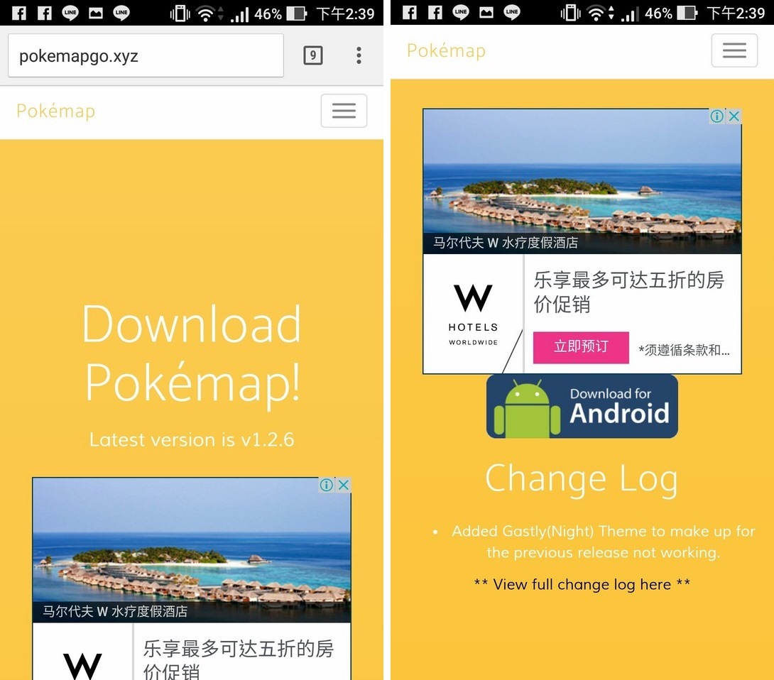 Screenshot 20160924 143939 - PokeMap - 全世界各地都通用的精準寶可夢雷達!補給站、道館以及寶可夢消失的時間通通可以查
