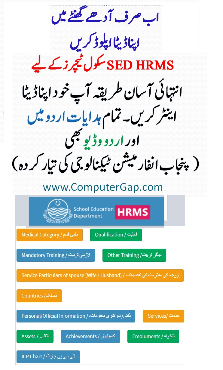 HRMS SED School Teachers Data Entry Process in Urdu Video Instructions
