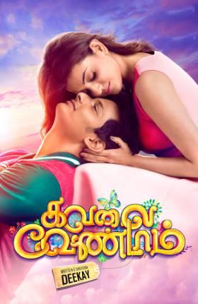 Kavalai Vendam 2016 Full Movie in Hindi Dual Audio Download