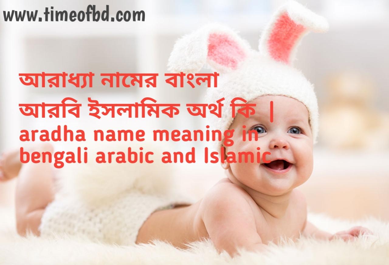 আরাধ্যা নামের অর্থ কী, আরাধ্যা নামের বাংলা অর্থ কি, আরাধ্যা নামের ইসলামিক অর্থ কি, aradha name meaning in bengali